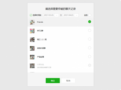 windows微信2.4.5