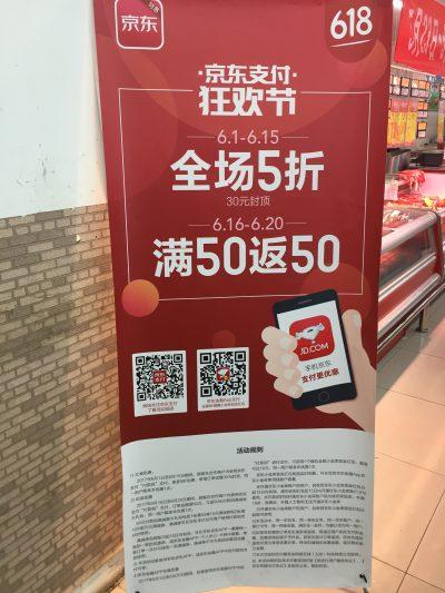 京东支付618年中狂欢节 线下扫码支付全场五折