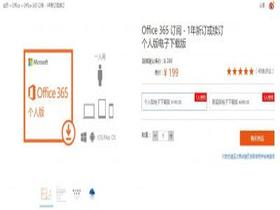 微软office 365五折促销199元/年