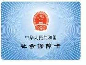 北京社保卡办卡制卡进度查询方法