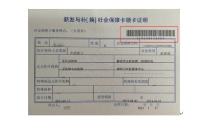北京社保卡医疗保险手册号/卡号最后一位与领卡证明中不一致