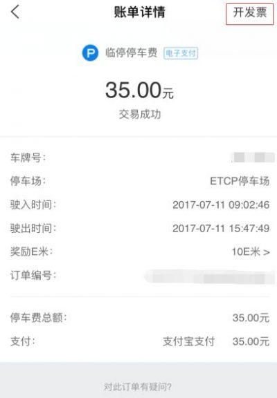 ETCP停车发票申请流程