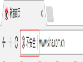 怎样避免自己的网站在浏览器地址栏提示不安全