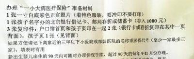 北京一老一小小孩新生儿医疗保险社保卡办理介绍