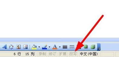Word输入文字后自动覆盖后面文字问题的解决办法