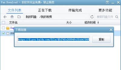 Pan Download从百度网盘下载文件快一点再快一点