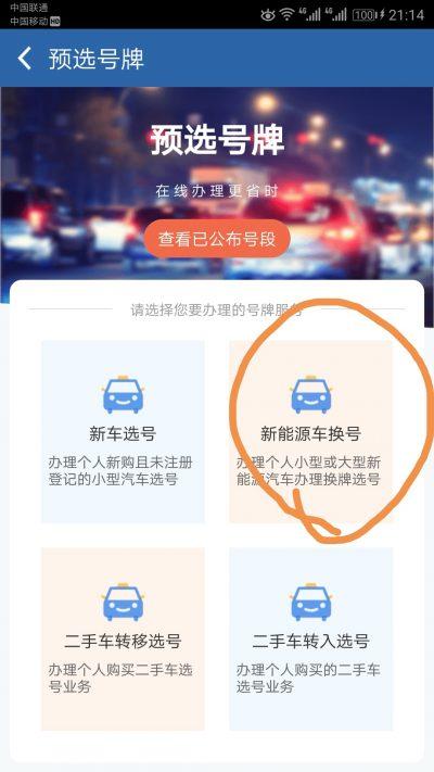 北京新能源汽车号牌换领流程及注意事项