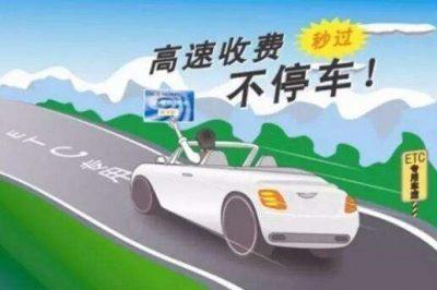 北京换领新能源牌照后更新ETC车牌信息