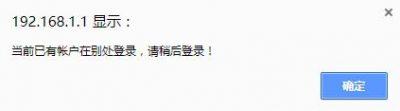 """烽火HG260GS-U光猫登陆时提示""""当前已有帐户在别处登录,请稍后登录!"""""""