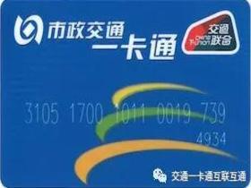 北京市全国一卡通互联互通开通线路及服务网点