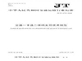 交通一卡通二维码支付技术规范正式版下载