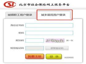 北京一老一小社保孩子医保城乡居民医保网上更换定点医院介绍