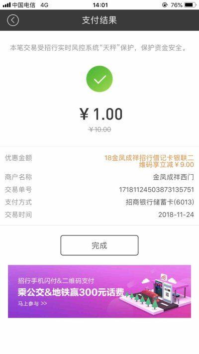 金凤成祥招商银行借记卡扫码支付满10减9优惠活动