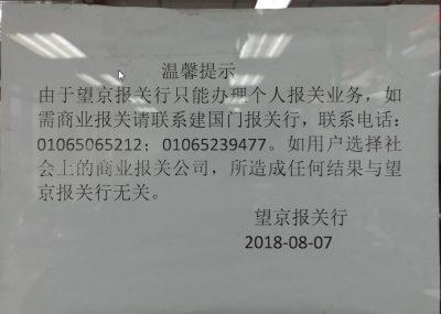 望京报关行提示