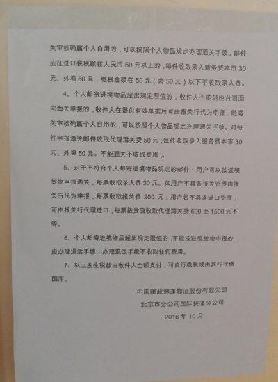 望京报关行通知