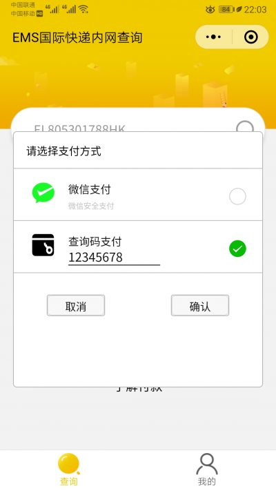 中国邮政EMS国际快递内网查询