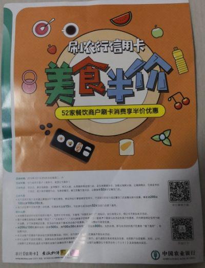 北京地区52家餐饮商户刷农行信用卡消费享半价优惠活动彩页