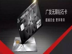 广发信用卡无法扫卡号开通刷卡功能