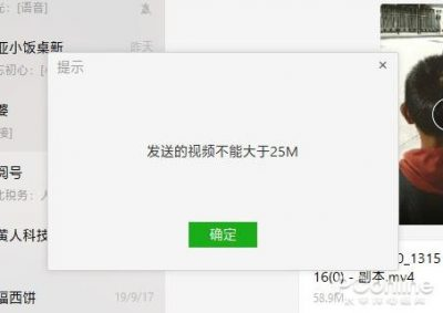 微信怎样发送大于25MB的视频