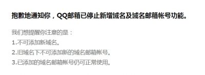 QQ域名邮箱停止新增域名及域名邮箱帐号功能