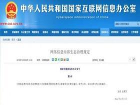 国家网信办发布《网络信息内容生态治理规定》
