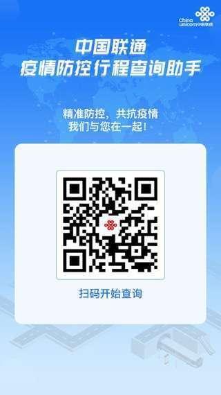 中国联通疫情防控行程查询助手