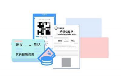 火车票电子客票退票优化 现金购买或已领取报销凭证的电子客票可网上退票