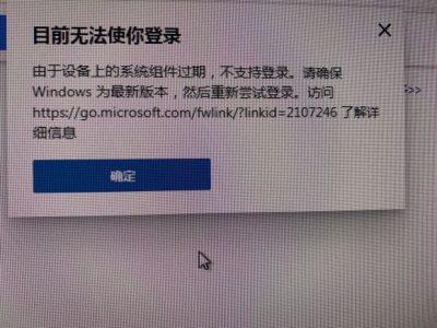 Win7系统安装Edge浏览器后无法登陆微软账户