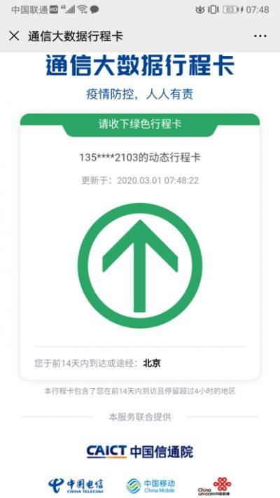 信通院联合运营商推出通信大数据行程卡 免费查询14天到访地