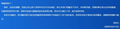 美团云将于5月31日起停止对用户服务
