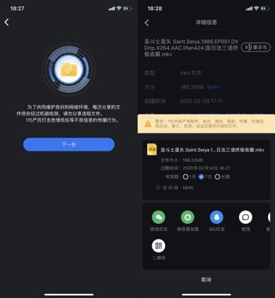"""115网盘重新开放""""分享""""功能"""