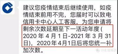 因疫情建行大山白2019年未用完权益可申请2020年继续使用