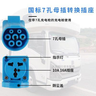 交流充电桩取电转换插头 电动汽车房车老年代步车外出必备