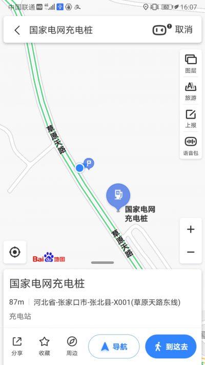 草原天路野狐岭电动汽车充电桩推荐