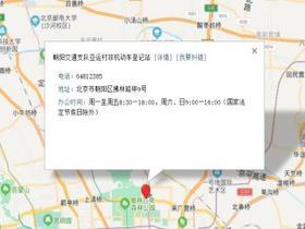 2020年北京市电动自行车上牌地点、工作时间、联系电话