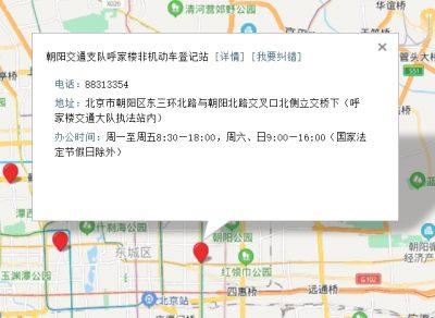 北京市电动自行车上牌地点、工作时间、联系电话