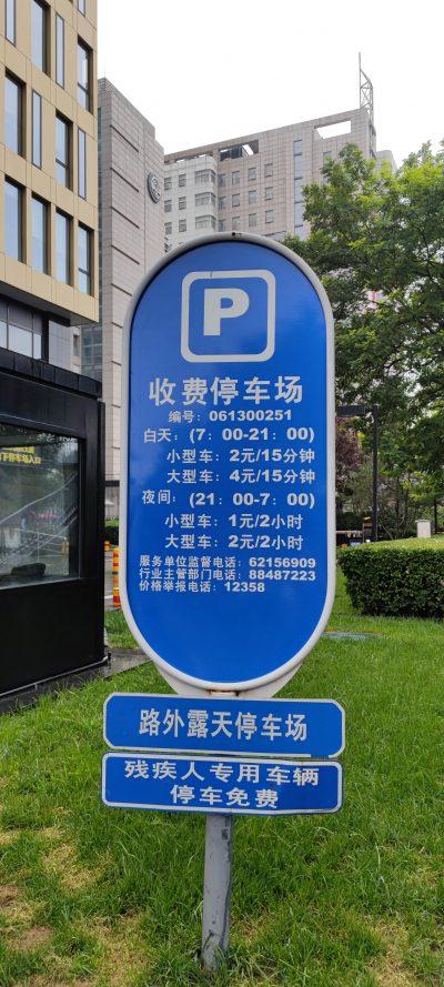 北京大学口腔医院(魏公村总部)怎样停车